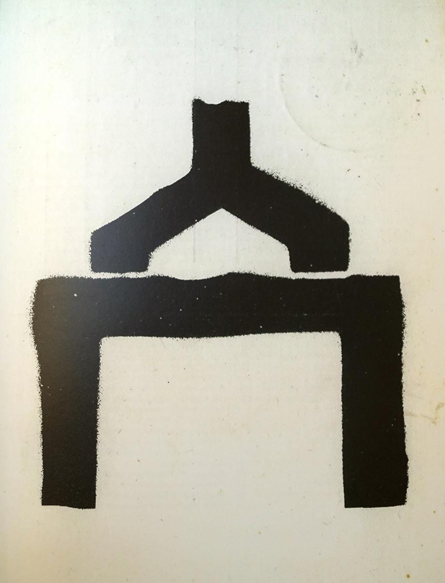 Lutz Rudolph, Signet Wasserturm Prenzlauer Berg, Berlin-Ost, für die EP Galerie Jürgen Schweinebraden, 1978.